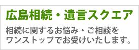 広島相続・遺言相談スクエア:相続に関するお悩み・ご相談をワンストップでお受けいたします。