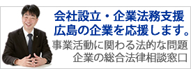会社設立・役員変更登記等の登記業務から事業活動に関わる企業法務のご相談まで広島の企業経営者の皆様を応援いたします。