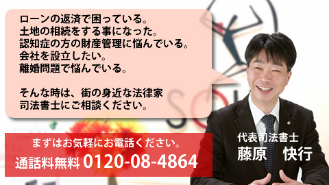 広島司法書士求人 採用情報